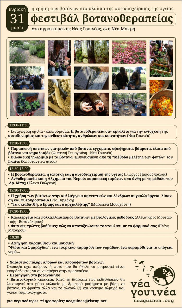 φεστιβαλ βότανα