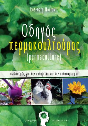permagreece