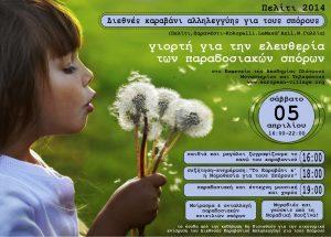 αφισα γιορτή 05-04 3