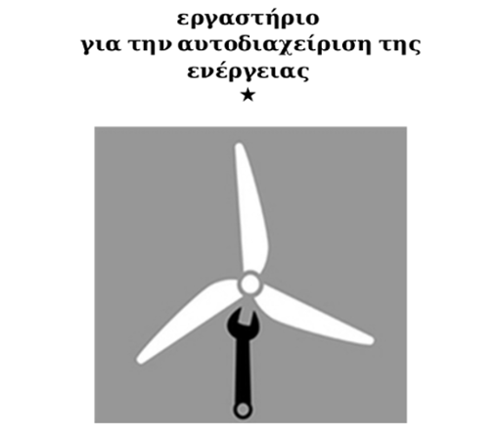 mposoura_energia
