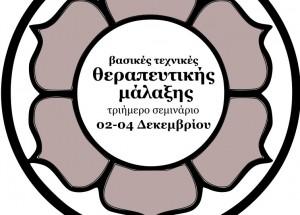 seminario 02-04-12