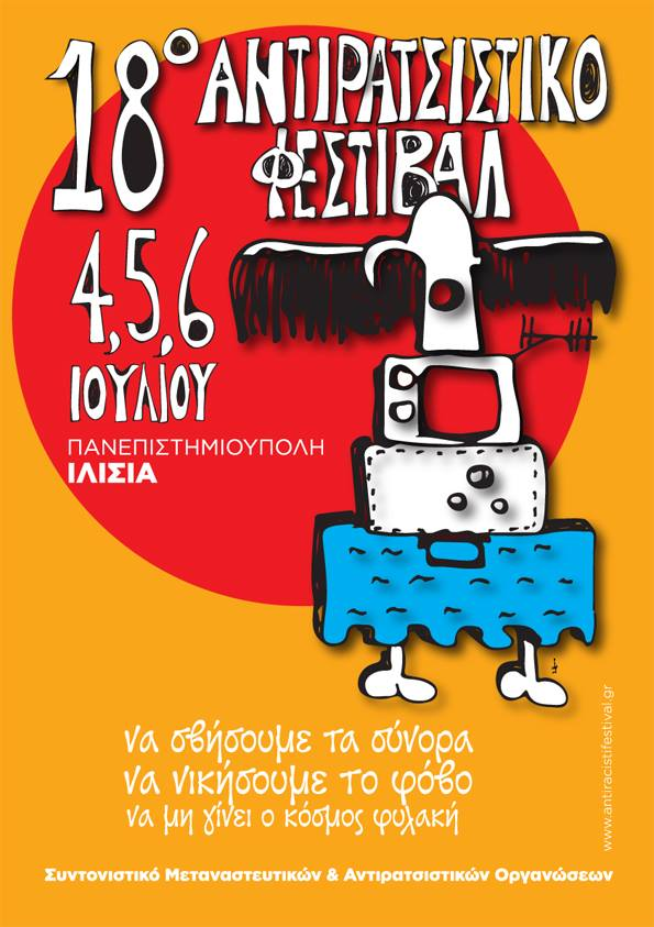kentriki_Afisa 18th antirafestival